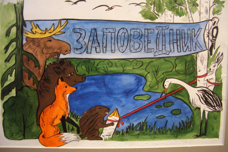 Сохраним заповедную природу конкурс рисунков